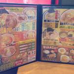 32883546 - 2014/11/☆  メニューは、色々ありますが、背脂タップリのコテッぱラーメンをチョイス!