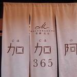 マールブランシュ 加加阿365祇園店 -