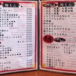 32896287 - 麺メニュー