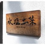 水塩土菜 - 看板(2014.01)