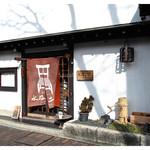 水塩土菜 - 店舗外観(2014.01)
