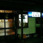 貴寿司 - 貴寿司