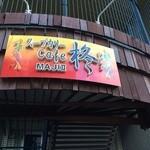 スープカリーカフェ MAJI.Ⅱ 柊 -