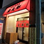 焼鳥・居酒屋 金太郎 - 2014.11