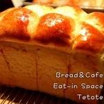 てとて パン工房&カフェ - 贅沢な食パン