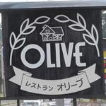 オリーブ - 看板