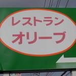 オリーブ - 看板②