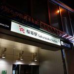 32902869 - 地下鉄七隈線 桜坂駅