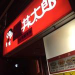 丼太郎 - ドナドナされてしまった看板。