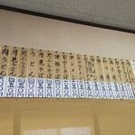 32907010 - つねた食堂 壁メニュー