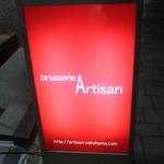 ブラッスリー アルティザン -