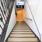 ゴーシェ - 外観の地下1階入口への風景です