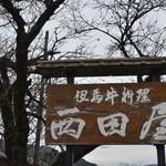 西田屋 -