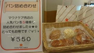 マウナケア - パン詰め合わせ:550円