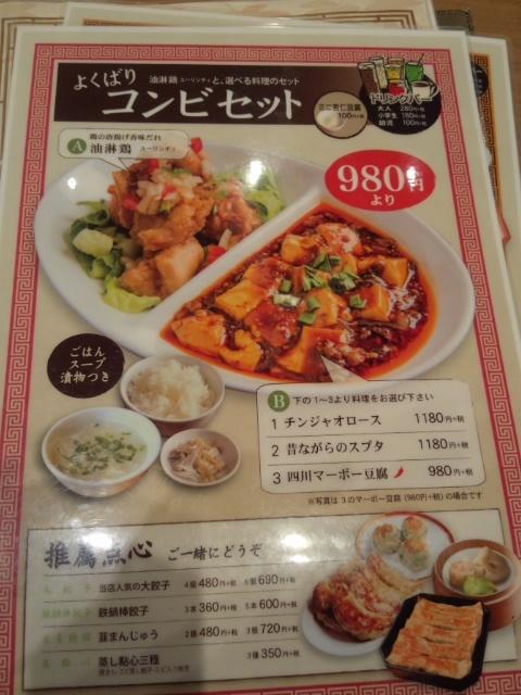 紅虎餃子房 イオンモール東員店