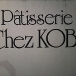 32912017 - Patisserie Chez KOBE