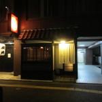 32914826 - 渡辺通のニューオータニホテルの横にある和食の店です。