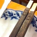 Giwommorikou - お箸もしっかり「森幸」
