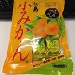 冨士屋製菓 - 料理写真:H.26.11.26.昼 桜島小みかんキャンディー