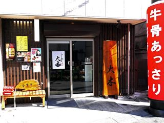 大木 - 2014年4月2日にオープン!
