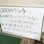 クチーナ・カーサ - 1000円ランチ パエリア、チーズフォンデュもやってたのね