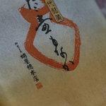 御菓子司蛸屋 - 料理写真: