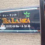 ティーランカ - 看板