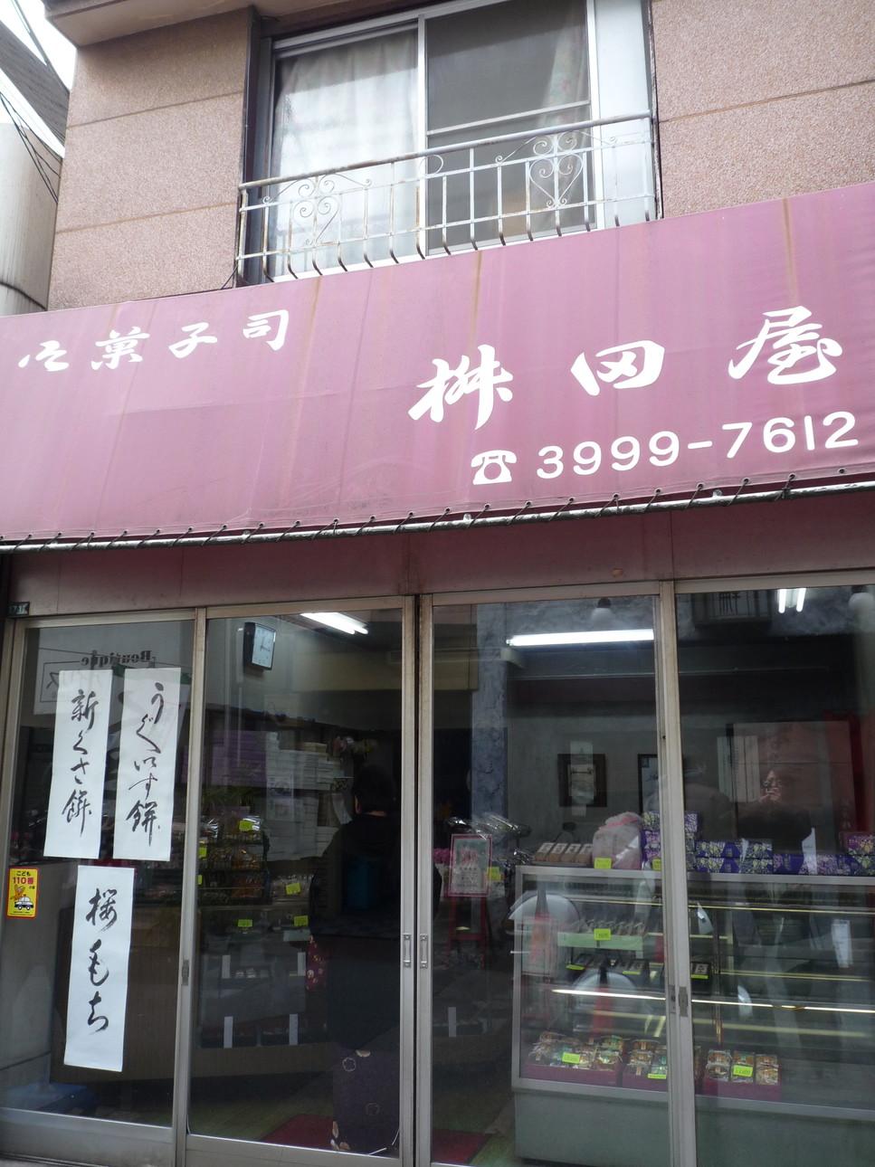桝田屋製菓