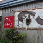 Shureisoba - 看板も沖縄らしさが表れています。