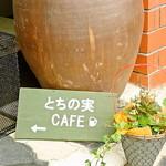 とちの実カフェ -