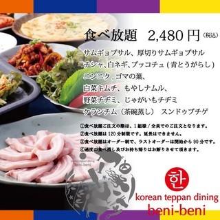 サムギョプサル食べ放題コース・一品料理も食放♪2480円~