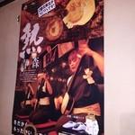 杏 - 杏 店内ポスター