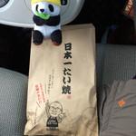 日本一たい焼き - 買ったモノ