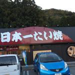 日本一たい焼き - 日本一たい?
