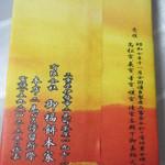 32938683 - 昭和七年に有功賞金牌の名誉?