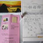 32938687 - 中包装紙&詳細