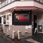 麺屋彩々 昭和町本店 -