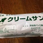 気仙沼パン工房 - クリームサンド(135円)