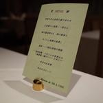 メゾン・ド・ユーロン - 本日のコースメニュー@18,000円(サ・税別)これに上海蟹の姿蒸しがオスメスのペアになるように追加 2014.11.2x