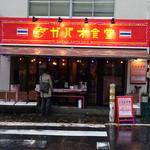 渋谷 ガパオ食堂 - 桜丘にございます