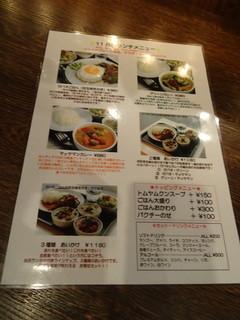 渋谷 ガパオ食堂 - メニューでございます