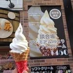 ソフトクリーム工房 - 談合坂プレミアムバニラソフトクリーム