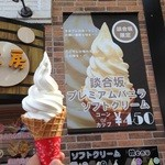 Sofutokurimukoubou - 談合坂プレミアムバニラソフトクリーム
