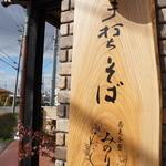 みのり - その横に架かる看板