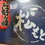 お好み焼きマツモト -