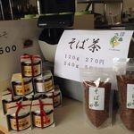 蕎麦さとやま - そば茶の販売