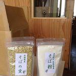 蕎麦さとやま - そば粉とそば実の販売