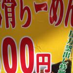 博多天神 - 味噌も500円!