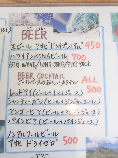 グッド ライフ サーフ ダイナー - ハワイアンコナビール¥700やビアカクテル¥500も☆♪