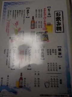 網元 - アルコールメニュー